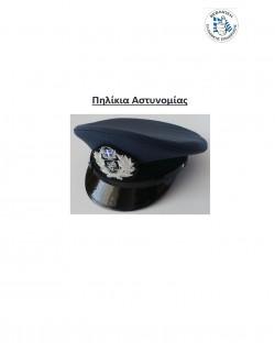 Πηλίκια Αστυνομίας